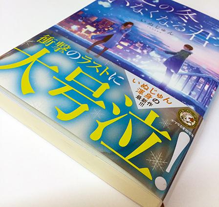 ポプラ文庫ピュアフル「この冬、いなくなる君へ」書籍デザイン_f0233625_23114788.jpg