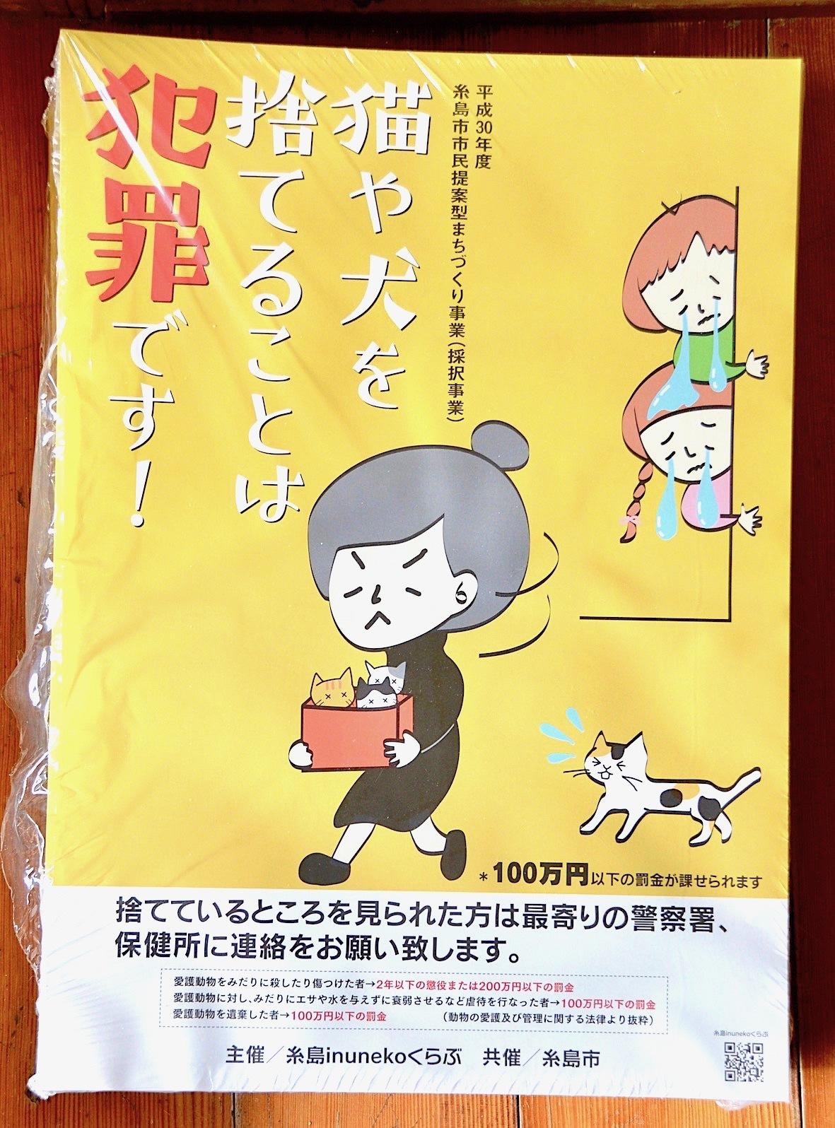 「犬や猫を捨てないで」ポスター、チラシ、配布します。_d0073743_19515100.jpeg