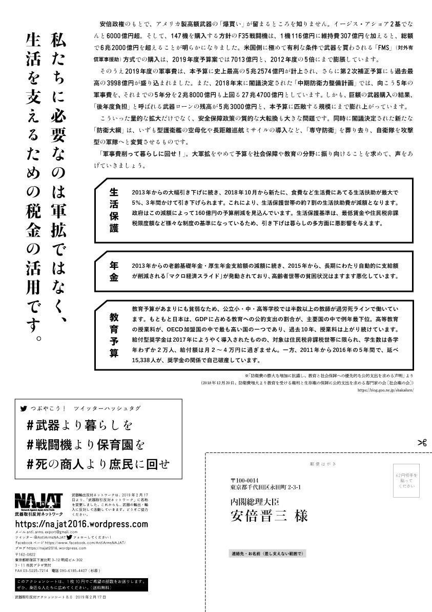 【注文を!】NAJAT新アクションシート「武器より暮らしを」編_a0336146_14502716.png