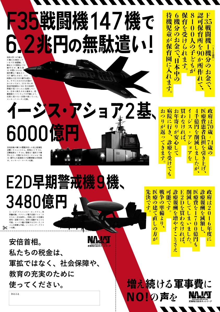 【注文を!】NAJAT新アクションシート「武器より暮らしを」編_a0336146_14505180.png