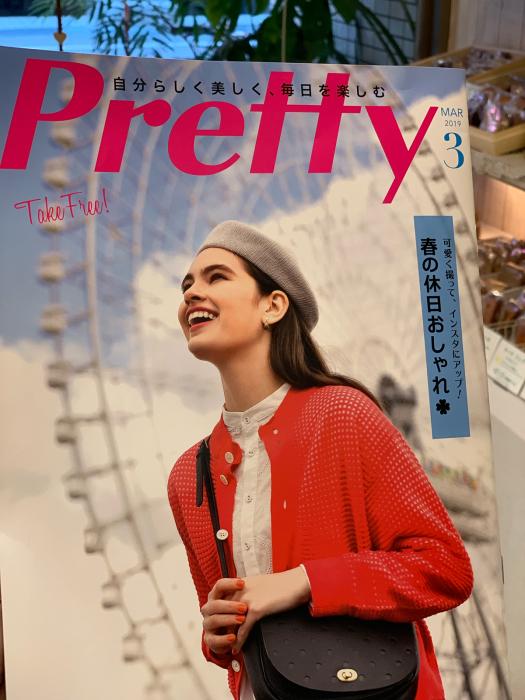 「Pretty」3月号_e0211448_17484532.jpg