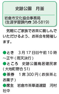 3月17 日(日):史跡公園 月釜_d0262758_16265076.png