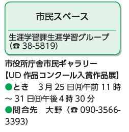 3月25 日(月)~:【UD 作品コンクール入賞作品展】_d0262758_16293835.png