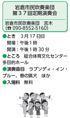3月17 日(日):岩倉市民吹奏楽団  第37回定期演奏会_d0262758_16385901.png