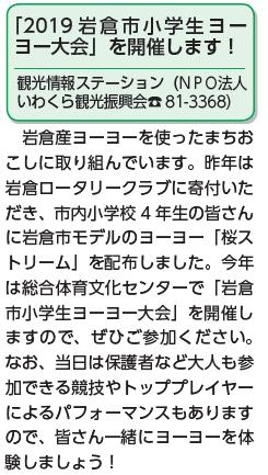 3月21 日(木・祝):「2019 岩倉市小学生ヨー ヨー大会」を開催します!_d0262758_16465672.png