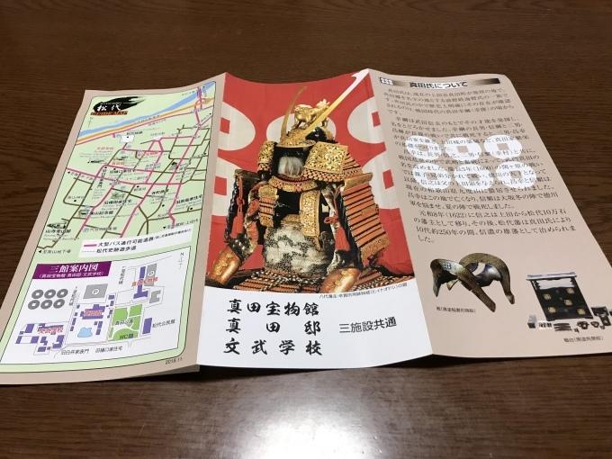 松代の真田宝物館_f0303858_17393457.jpeg