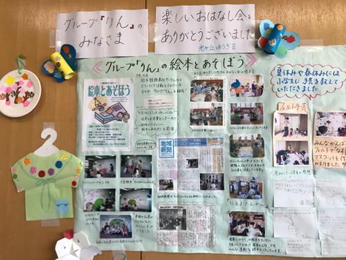 「グループりんの 絵本とあそぼう」_f0196059_20002287.jpg