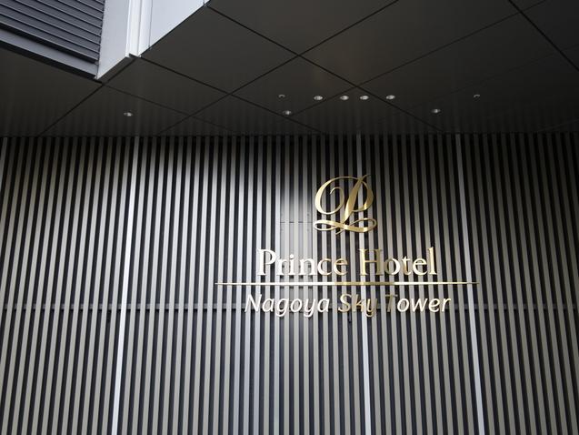 名古屋プリンスホテルスカイタワー (1)_b0405262_18353133.jpg