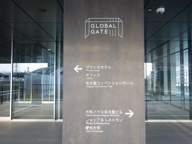 名古屋プリンスホテルスカイタワー (1)_b0405262_18425443.jpg