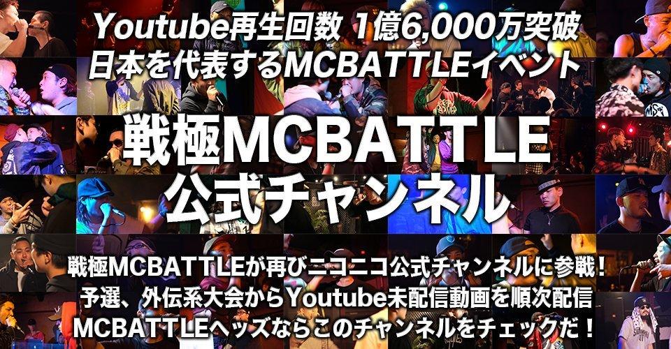 戦極MCBATTLEが再びニコニコ公式チャンネルに参戦!_e0246863_20272952.jpg