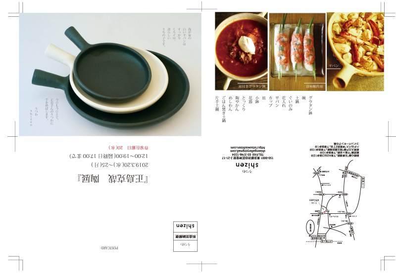 shizenさん 東京神宮前にて個展開催のお知らせ_e0080369_23011265.jpg