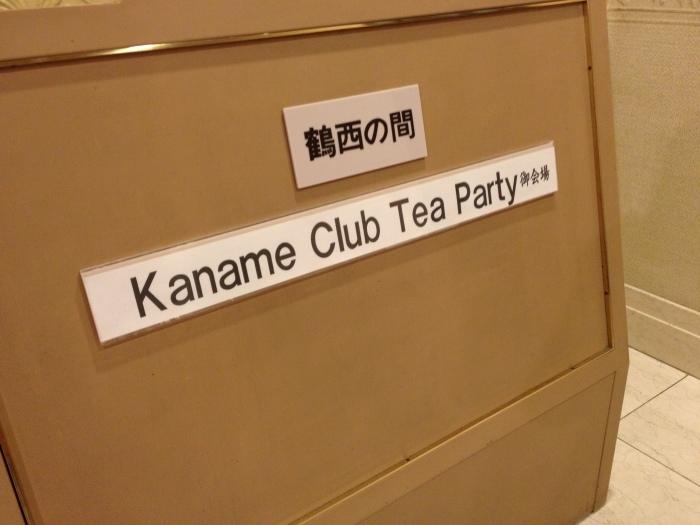 凰稀かなめさんのお茶会。_a0157480_23484501.jpg