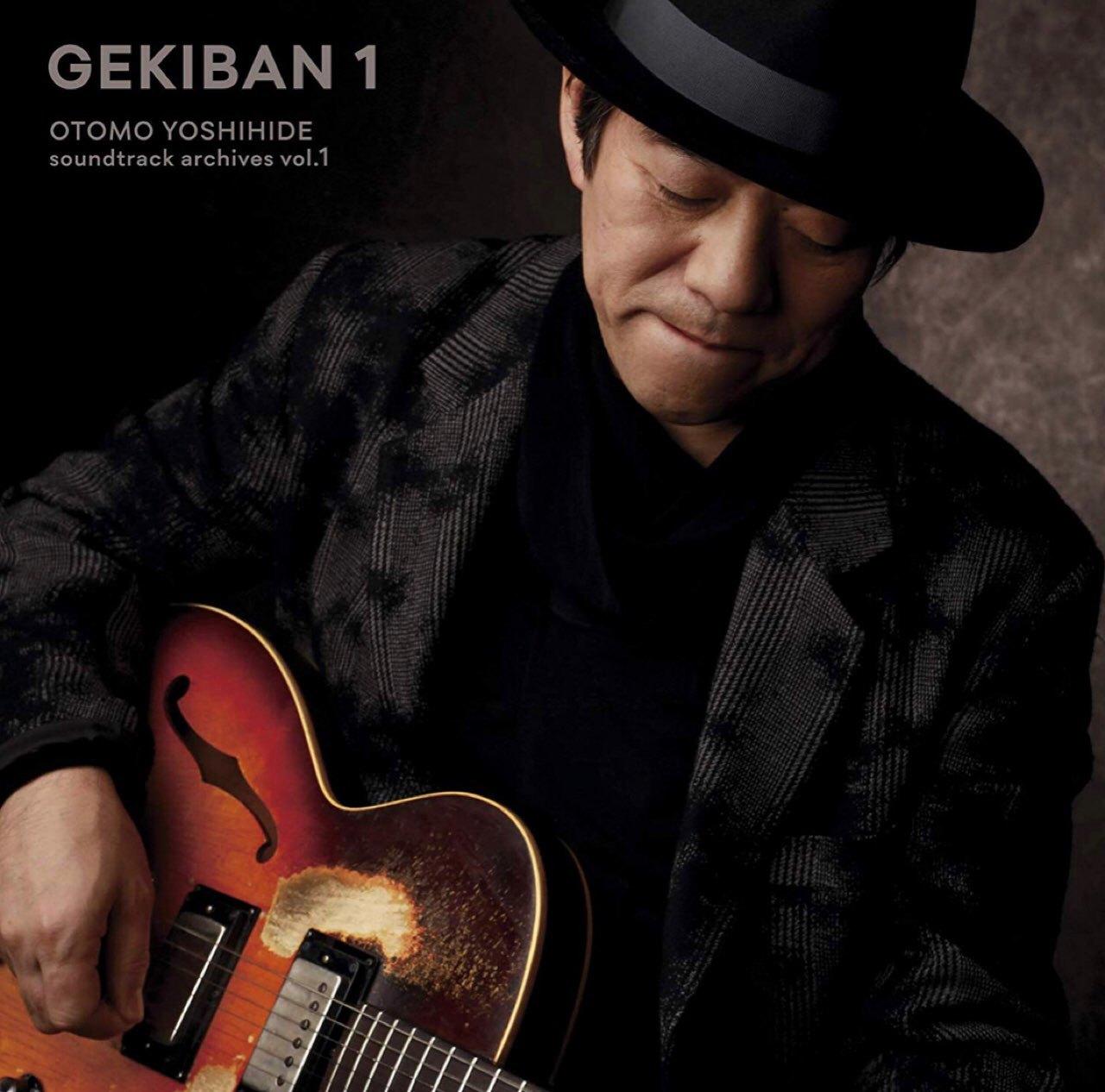 GEKIBAN 1 -大友良英サウンドトラックアーカイブス-発売_e0230090_07420102.jpeg