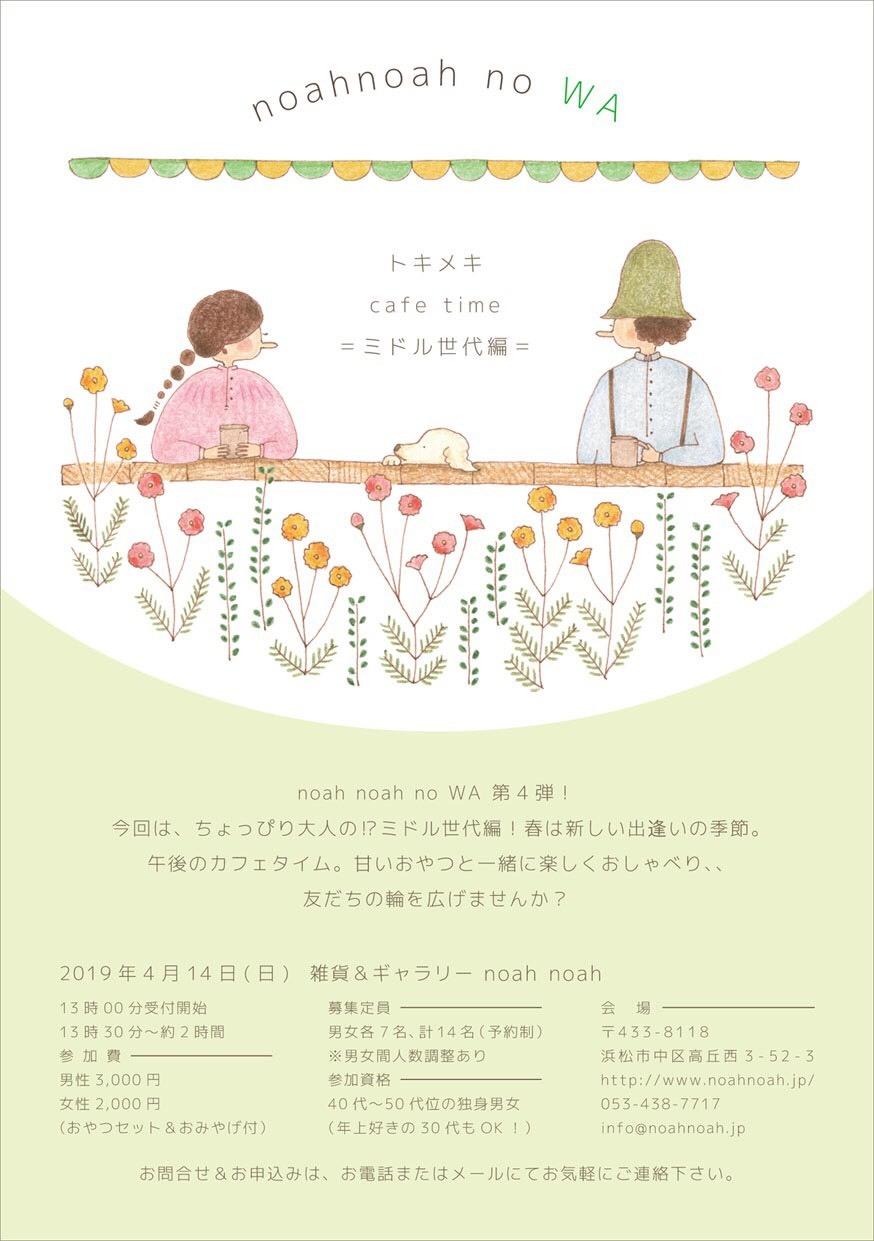 トキメキ cafe time 〜ミドル世代編〜 のご案内*_a0322702_02493342.jpeg