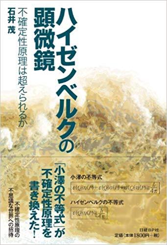 悲報「最近の院生はセミナーを聞かず」:久しぶりに神戸で物理の講演したんだが。。。!?_a0348309_11404231.jpg