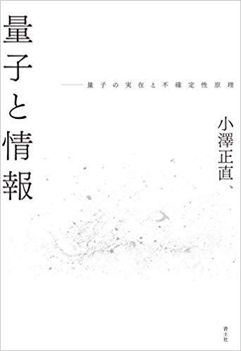悲報「最近の院生はセミナーを聞かず」:久しぶりに神戸で物理の講演したんだが。。。!?_a0348309_1143786.jpg