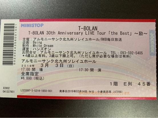 T-BOLAN コンサートに行って来た_f0085810_05295282.jpg