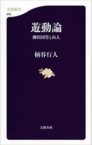 柄谷行人著『遊動論 柳田国男と山人』_b0074416_21202303.jpg