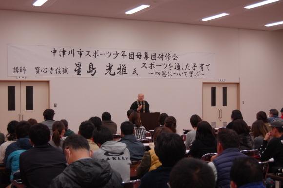 中津川市スポーツ少年団母集団研修会_d0010630_13095909.jpg