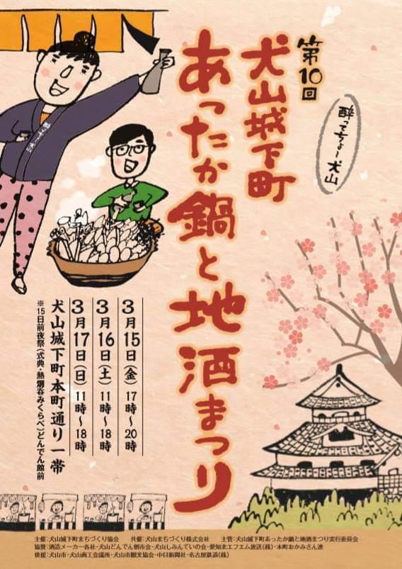 犬山城下町・地酒祭り、ありがとうございました!_f0373339_17122905.jpg