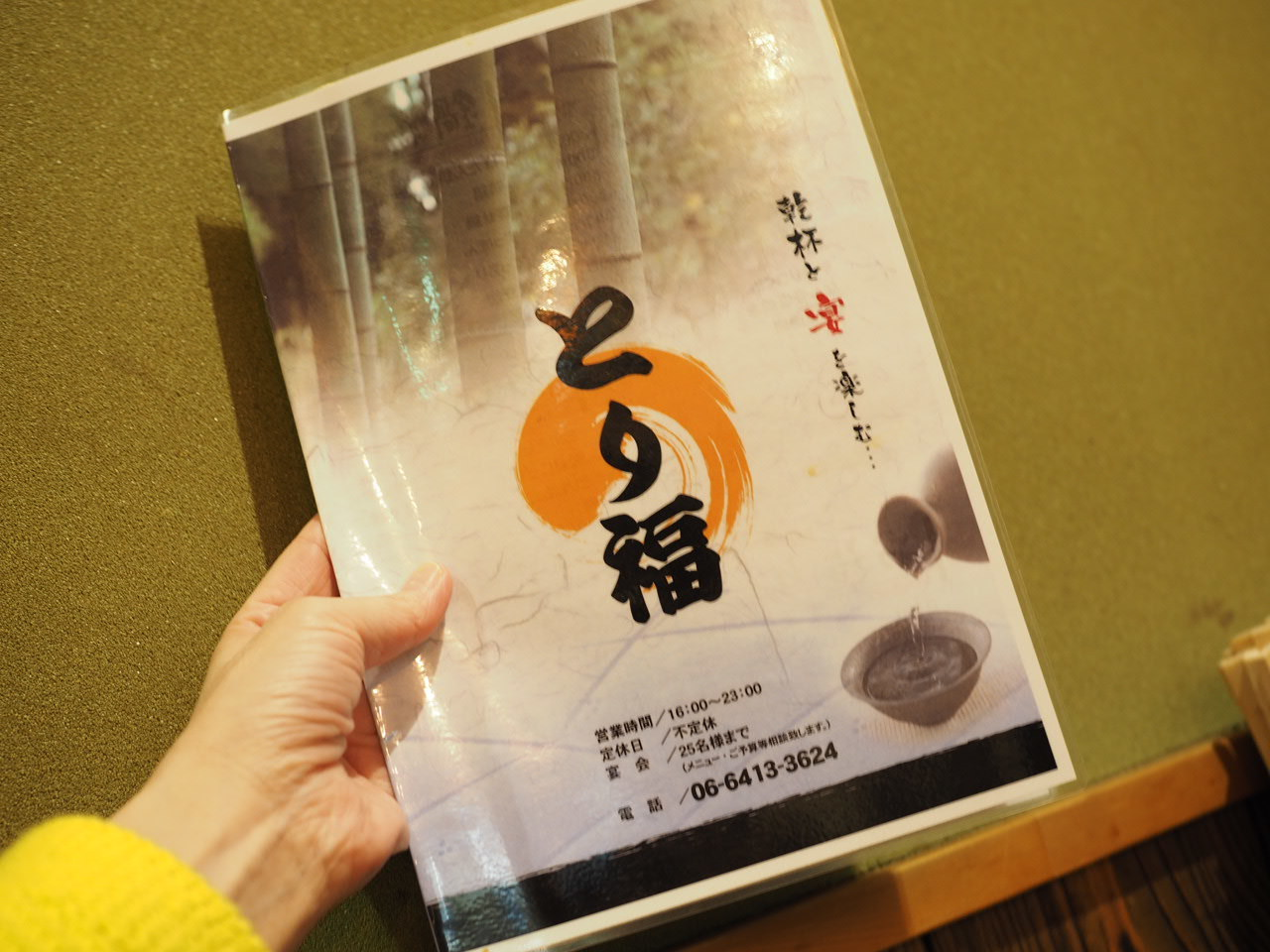 尼崎センタープールの老舗の名店・とり福さんでイノシシ鍋_f0135940_01240961.jpg