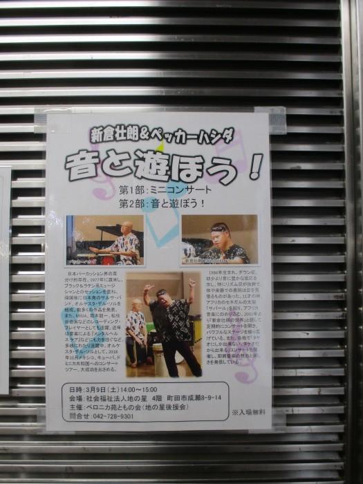 「新倉壮朗&ペッカーハシダ 音と遊ぼう!」_b0135942_12091501.jpg