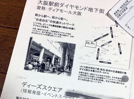 観光物産展へ榊原温泉も参加_b0145257_12211660.jpg