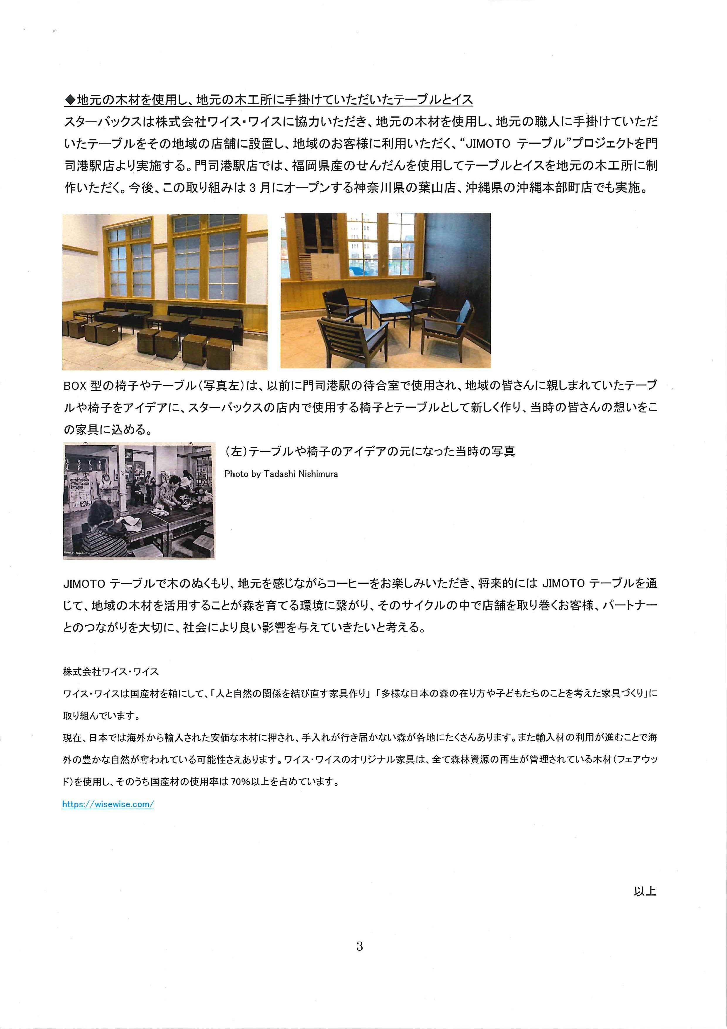 スターバックスコーヒー門司港駅店に写真が飾られました_c0028861_19233169.jpg