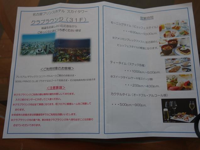 名古屋プリンスホテルスカイタワー (4)_b0405262_11442594.jpg