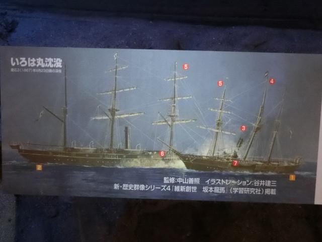 鞆の浦といろは丸と坂本竜馬_f0189467_15370537.jpg