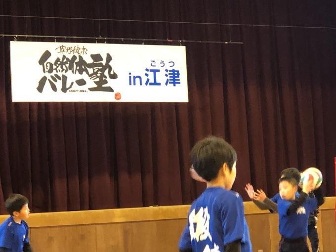 第2926話・・・バレー塾in江津_c0000970_09154676.jpg