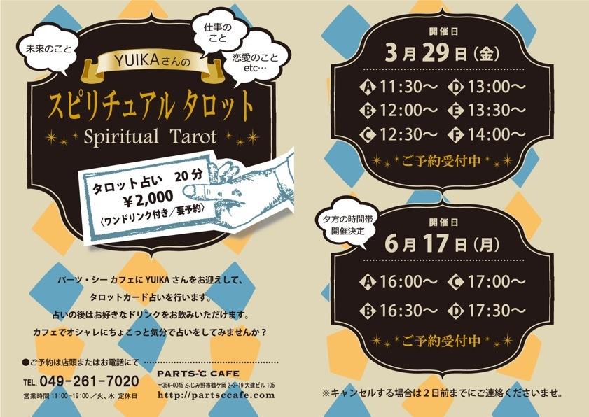 YUIKAさんのスピリチュアルタロット ご予約受付中!_c0250976_13145827.jpeg