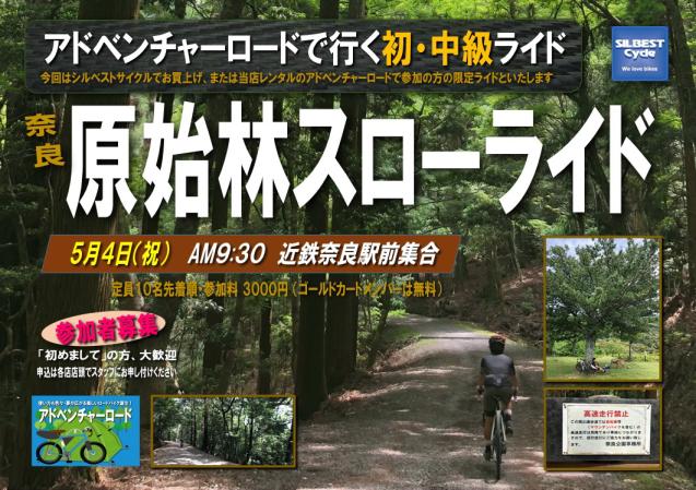 5/4(祝)『奈良 原始林スローライド』アドベンチャーロードライド‼️_e0363689_12333209.jpg