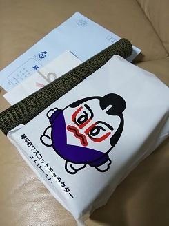 こんぴらさんからプレゼントが届く_d0043390_23314078.jpg