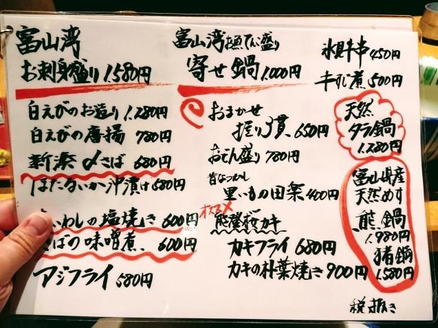 富山でお仕事_e0167593_22070648.jpg