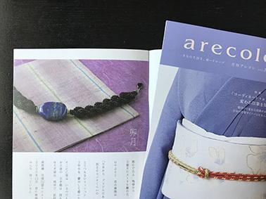 月刊アレコレにご紹介いただきました_b0327008_23572680.jpg