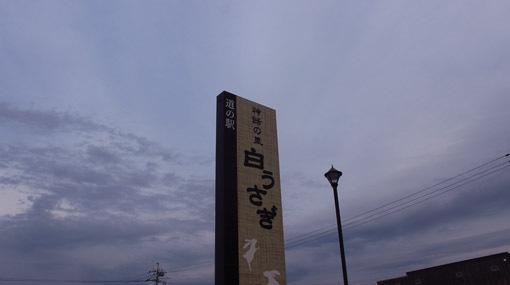 鳥取県★白兎神社★因幡の白兎伝説 他_a0329820_14391110.jpg