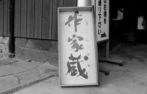 第11回「作家蔵」_a0329820_15200990.jpg