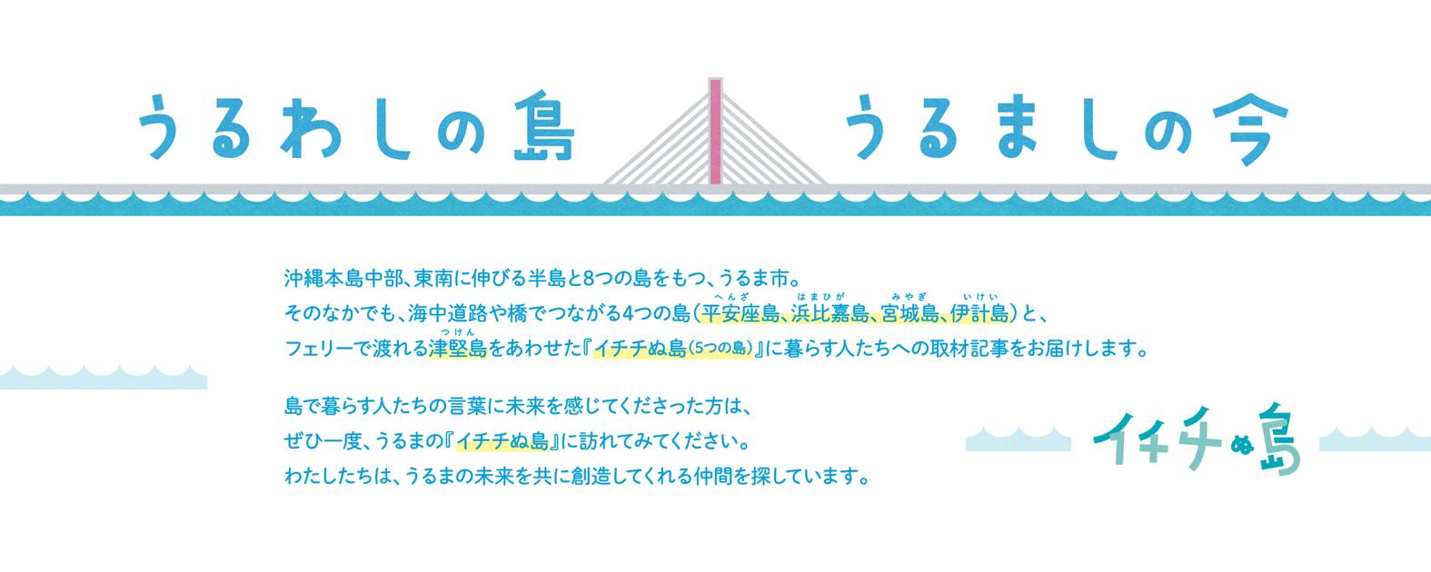 イチチ(5つ)ぬ(の)島_c0191542_10454355.jpg