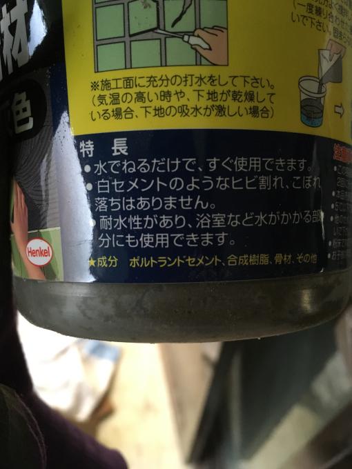 お風呂その6。タイル接着剤の使い比べ。_f0182246_15315331.jpg
