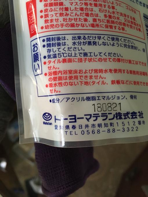 お風呂その6。タイル接着剤の使い比べ。_f0182246_15324169.jpg