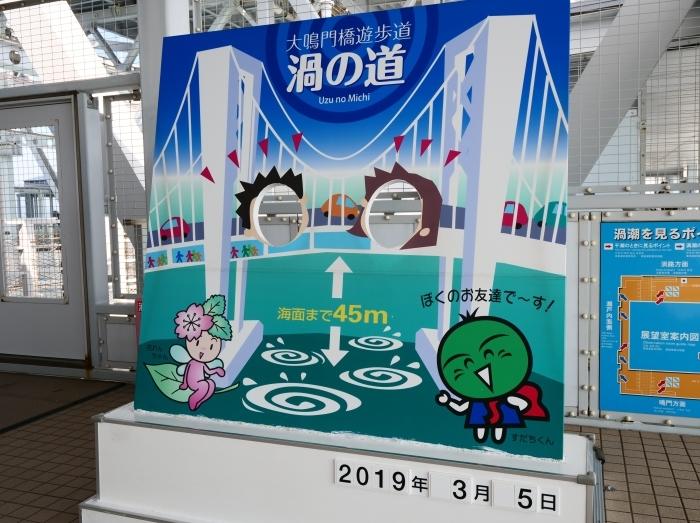 日帰りの旅 鳴門の渦潮観光 3  2019-03-10 00:00_b0093754_21272450.jpg