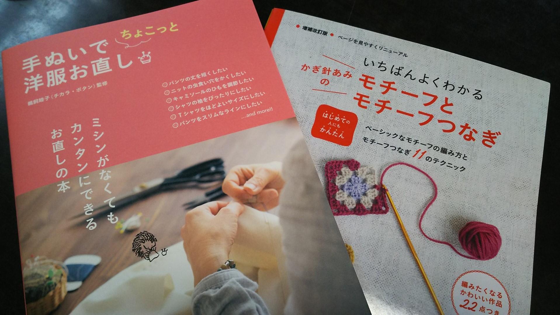 パッチワーク以外の本を買いました♪_f0374160_21340157.jpg