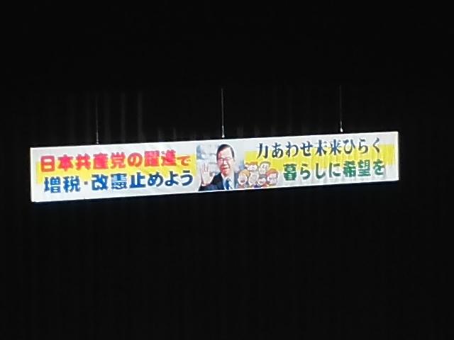 元気いっぱい 🌝🌝🌝「日本共産党演説会」志位さん・山下さん・金田さん (*^−^)ノ_f0061067_21052911.jpg
