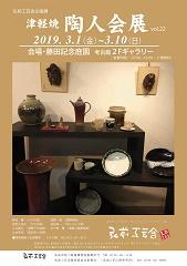 まちなかクラフト村「津軽焼陶人会展」_d0131668_1817080.jpg
