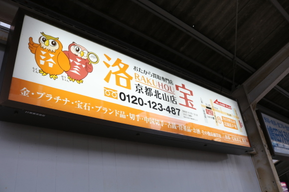 (番外編)二ノ瀬駅_c0001670_22090255.jpg