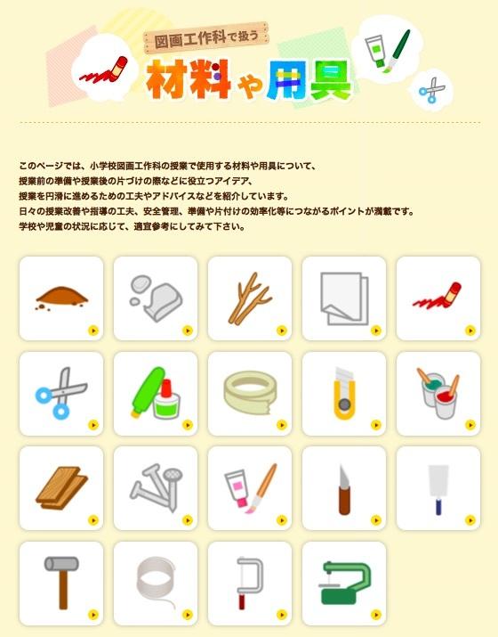 《重要記事》図画工作で扱う「材料や用具」〜文部科学省_b0068572_09421917.jpg