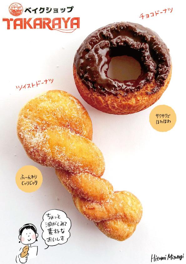 【三崎港】タカラヤのドーナツ2種【とても良いケーキ生地】_d0272182_12530818.jpg