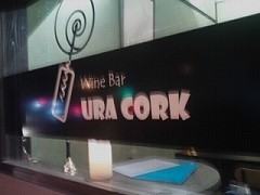Wine Bar URACORK_e0064783_13194653.jpg