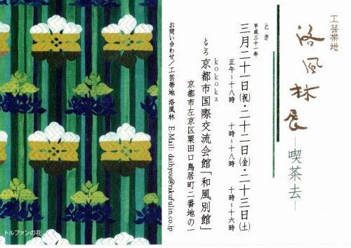 工芸帯地 洛風林展 ー喫茶去ー ご案内_d0159384_23123283.jpg